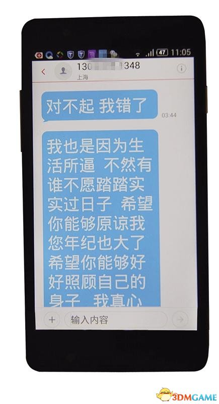 """<b>男子骗走老伯1.7万后发短信""""道歉"""":照顾好自己</b>"""