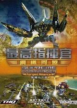 最高指挥官:虚假联盟 繁体中文硬盘版