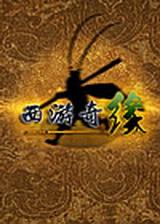 西游奇缘:上古神魔 简体中文硬盘版