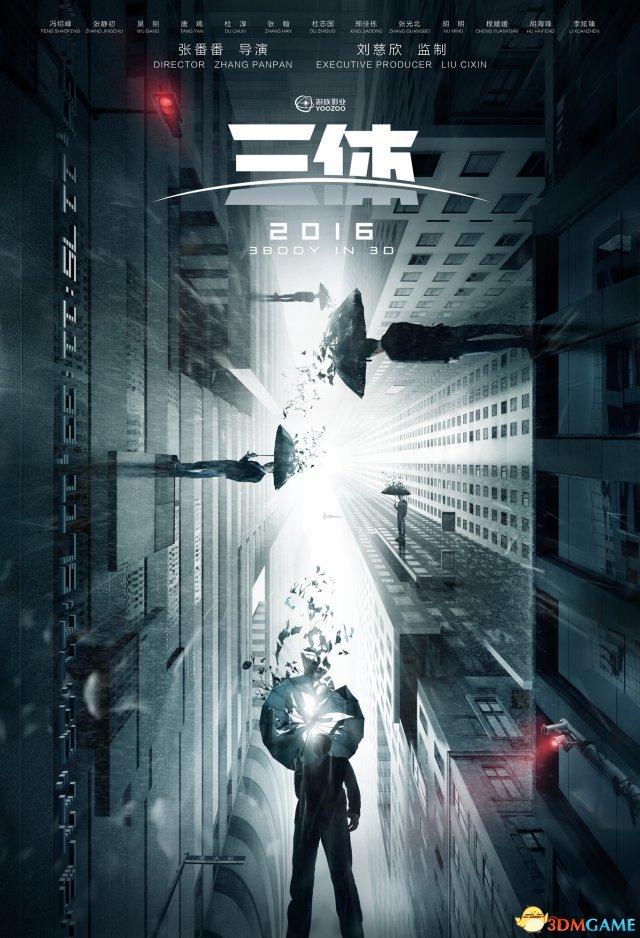 三体电影版_《三体》最新先导海报欣赏 难以言表的超自然现象_www.3dmgame.com