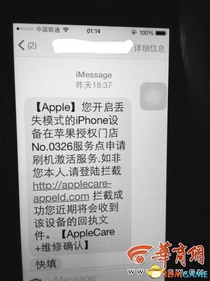 女孩iPhone6被偷 点入短信钓鱼网站套走ID密码