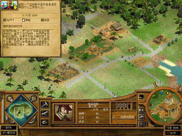 《海岛大亨2》免安装中文版