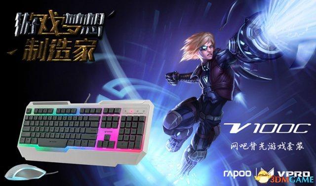 雷柏V100C网吧背光游戏键鼠套装 英雄联盟体验