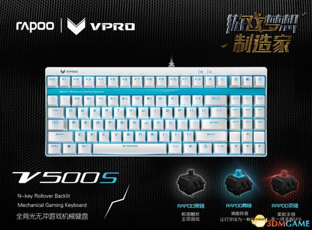 299元! 雷柏V500S全无冲全背光机械游戏键盘上市