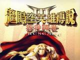 超时空英雄传说3:狂神降世 简体中文硬盘版
