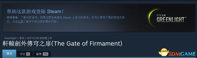 你支持吗?《轩辕剑外传:穹之扉》将登陆Steam
