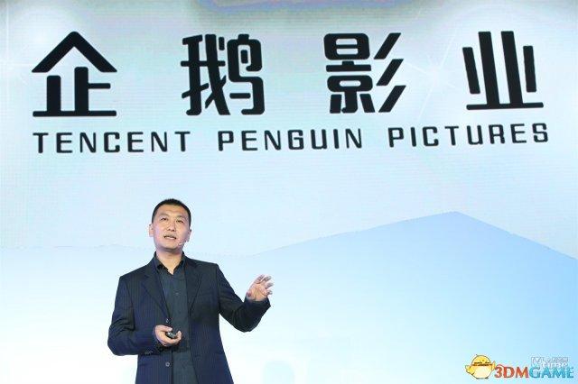 """腾讯宣布成立""""企鹅影业"""" 承诺不投资抢钱的烂片"""