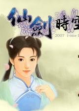 仙剑时空传番外篇 简体中文硬盘版