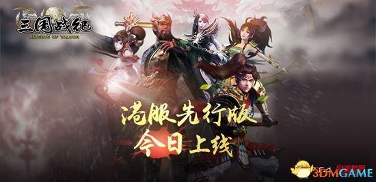 PS4《三国战纪》港服先行今日上线 宣传CG首曝光