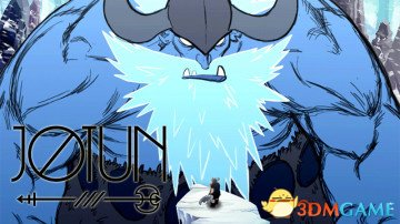 《Jotun》手绘独立游戏第三个人火系BOSS暴光宣告