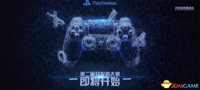 登上游戏梦想舞台 索尼第二届PS开发者大赛招募中