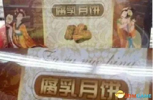 """盘点中秋奇葩月饼:腐乳口味排在""""黑暗月饼""""之首"""