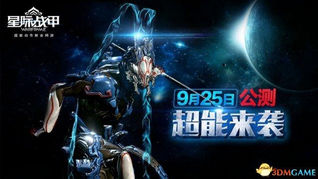 科幻孙悟空超能来袭 《星际战甲》中国英雄大曝光