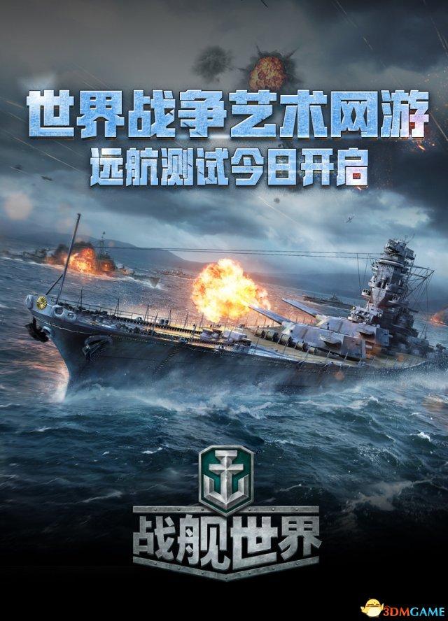 世界战争艺术网游《战舰世界》今日开测 引爆激情
