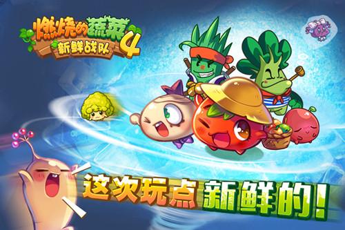 《燃烧的蔬菜4:新鲜战队》玩点新鲜的 体验很刺激