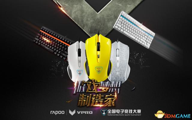 镜面惊艳!雷柏强力推出NEST主题版V20电竞鼠标