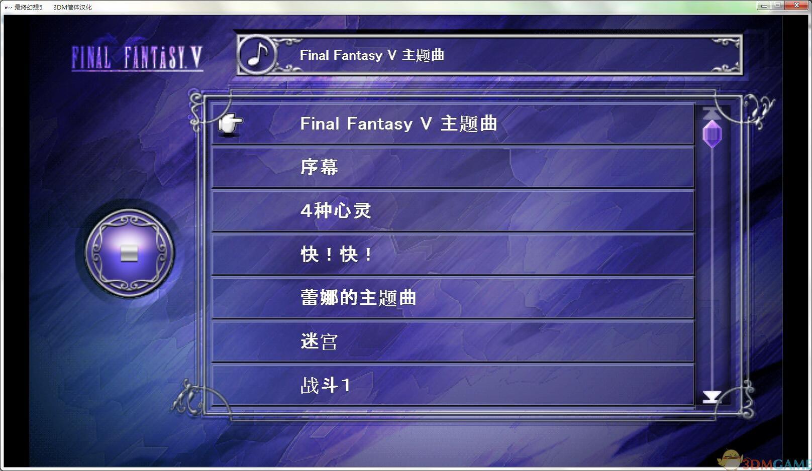 最终幻想5/FF5
