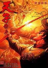 天子传奇 简体中文硬盘版