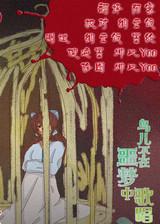 鸟儿不在噩梦中歌唱 简体中文免安装版
