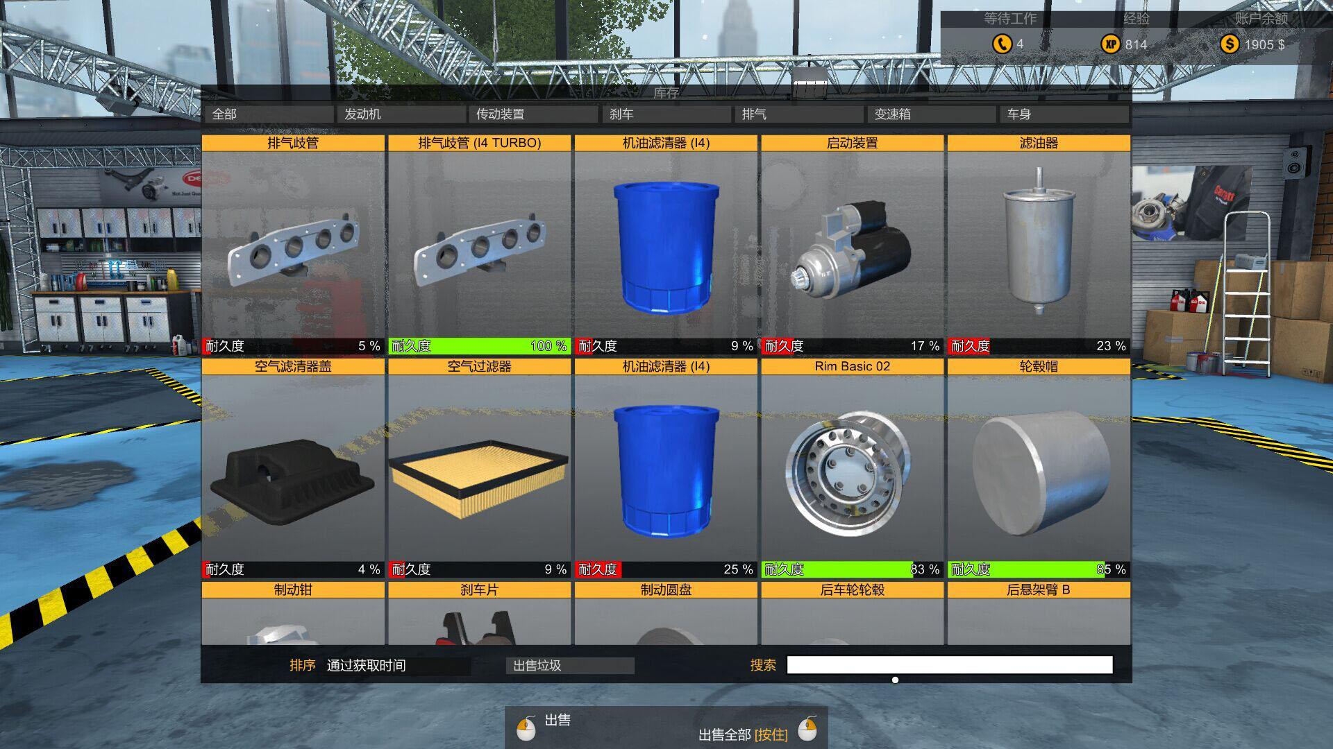 《汽车修理工模拟2015》免安装中文版