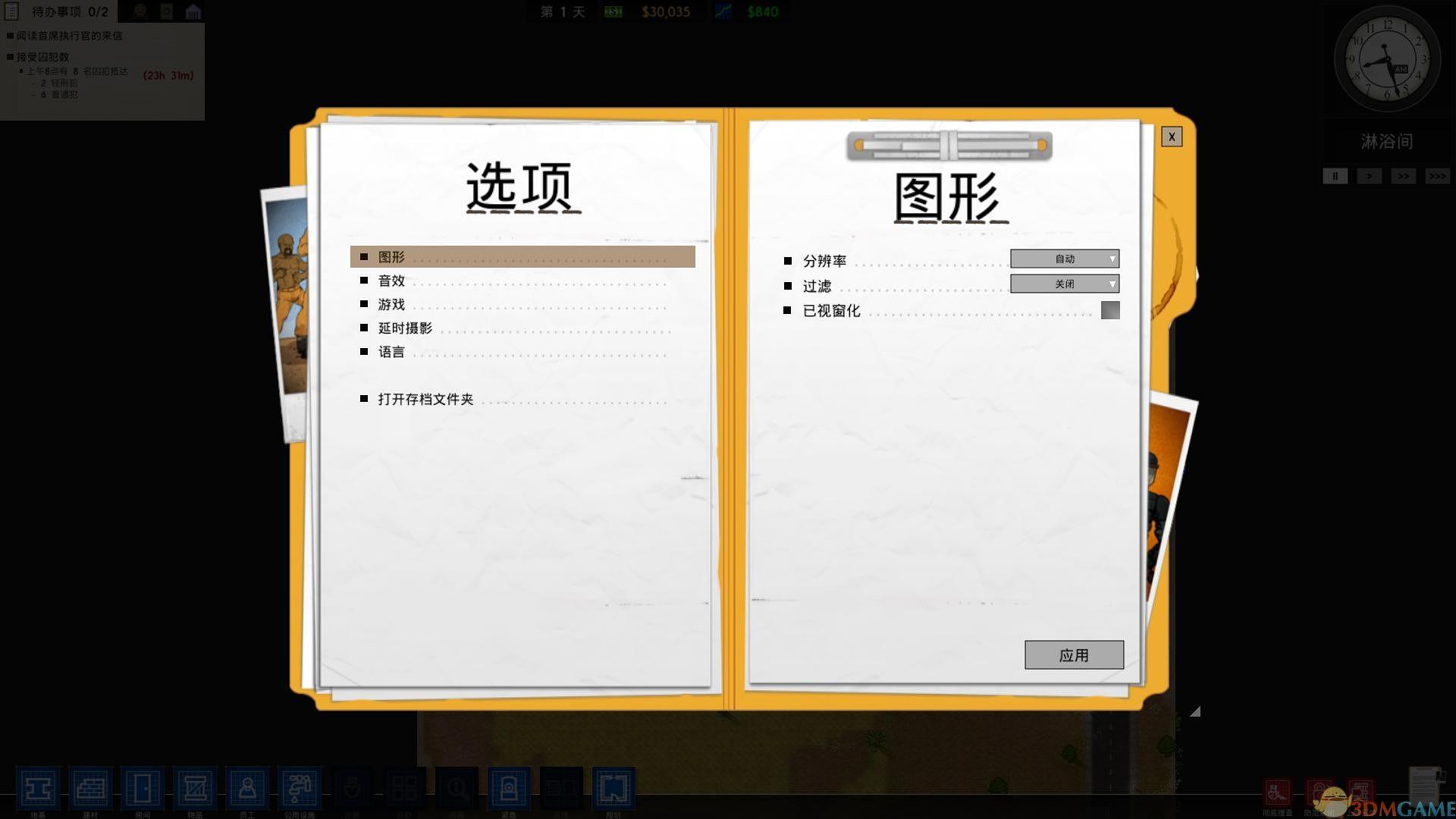 《监狱建筑师》v1.0.r6327集成第二次机会全DLC免安装中文版