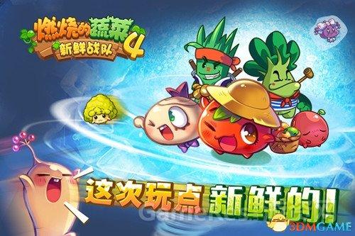 《燃烧的蔬菜4:新鲜战队》玩点新鲜的 新玩法角色