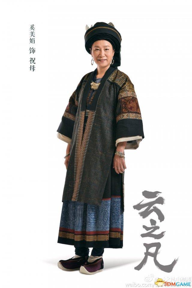 《仙剑5》电视剧祝母定妆照 辣妈奚美娟本色出演