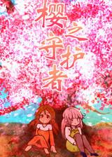 樱之守护者 简体中文免安装版