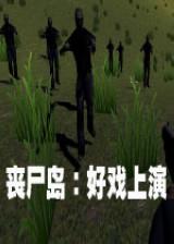 丧尸岛:好戏上演 英文硬盘版