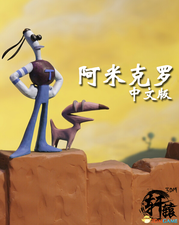 3DM轩辕汉化组制作《阿米克罗》完整汉化版发布