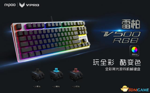 <b>299元雷柏V500RGB全彩背光游戏机械键盘震撼上市</b>