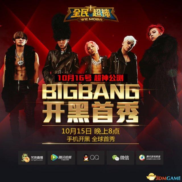 《全民超神》今晚八点BIGBANG开黑全球首秀惊艳