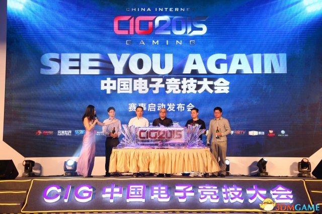 中夏族民共和国电子游艺竞赛行业经历了一个萧瑟的二之日期,CIG新闻公布会再一次在钓鱼台国饭馆隆重开幕