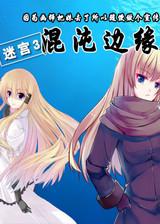迷宫之谜3:混沌边缘 简体中文免安装版