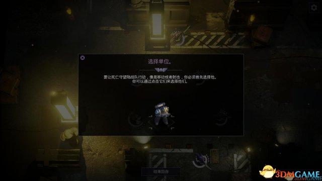 战锤40K:死亡守望 - 加强版