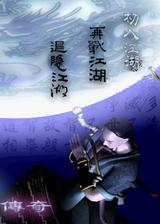 新方世玉传奇 简体中文硬盘版