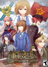 军官之歌第一章 繁体中文免安装版