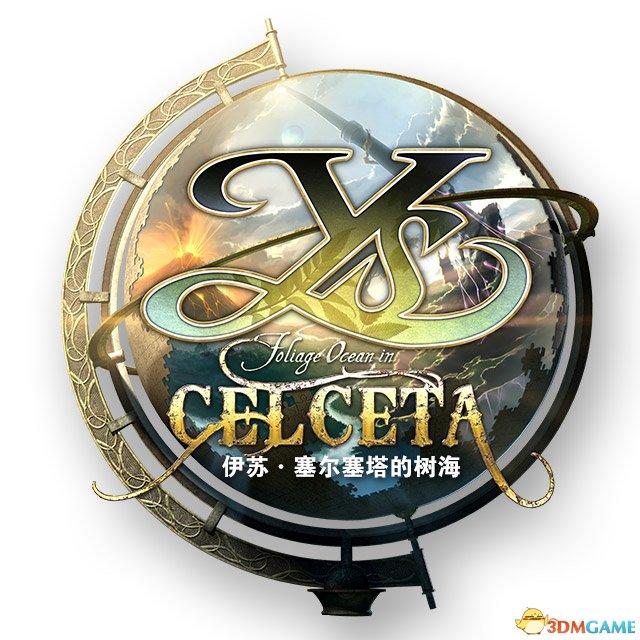 《伊苏:塞尔塞塔的树海》官方简体中文正式版发布