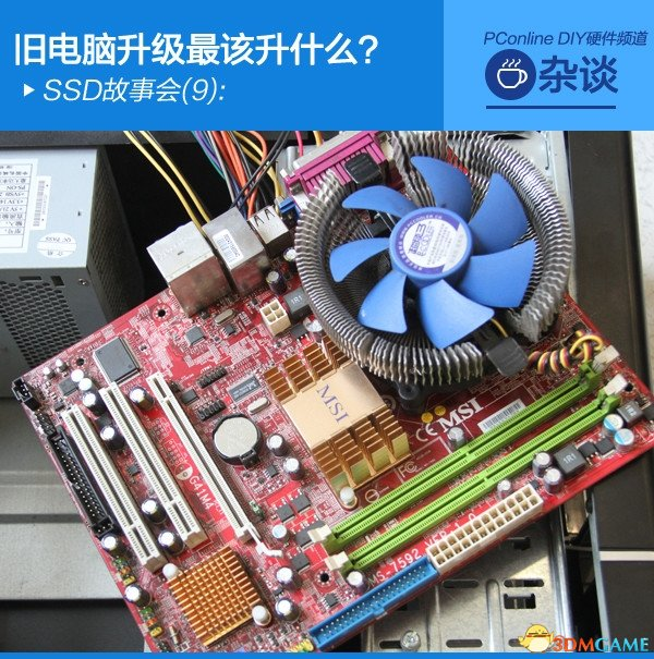 老电脑升级最该升什么?CPU和显卡是必须的吗