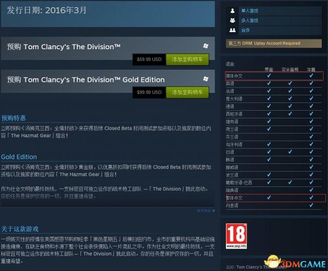 要入正吗?《全境封锁》PC Steam版支持简体中文