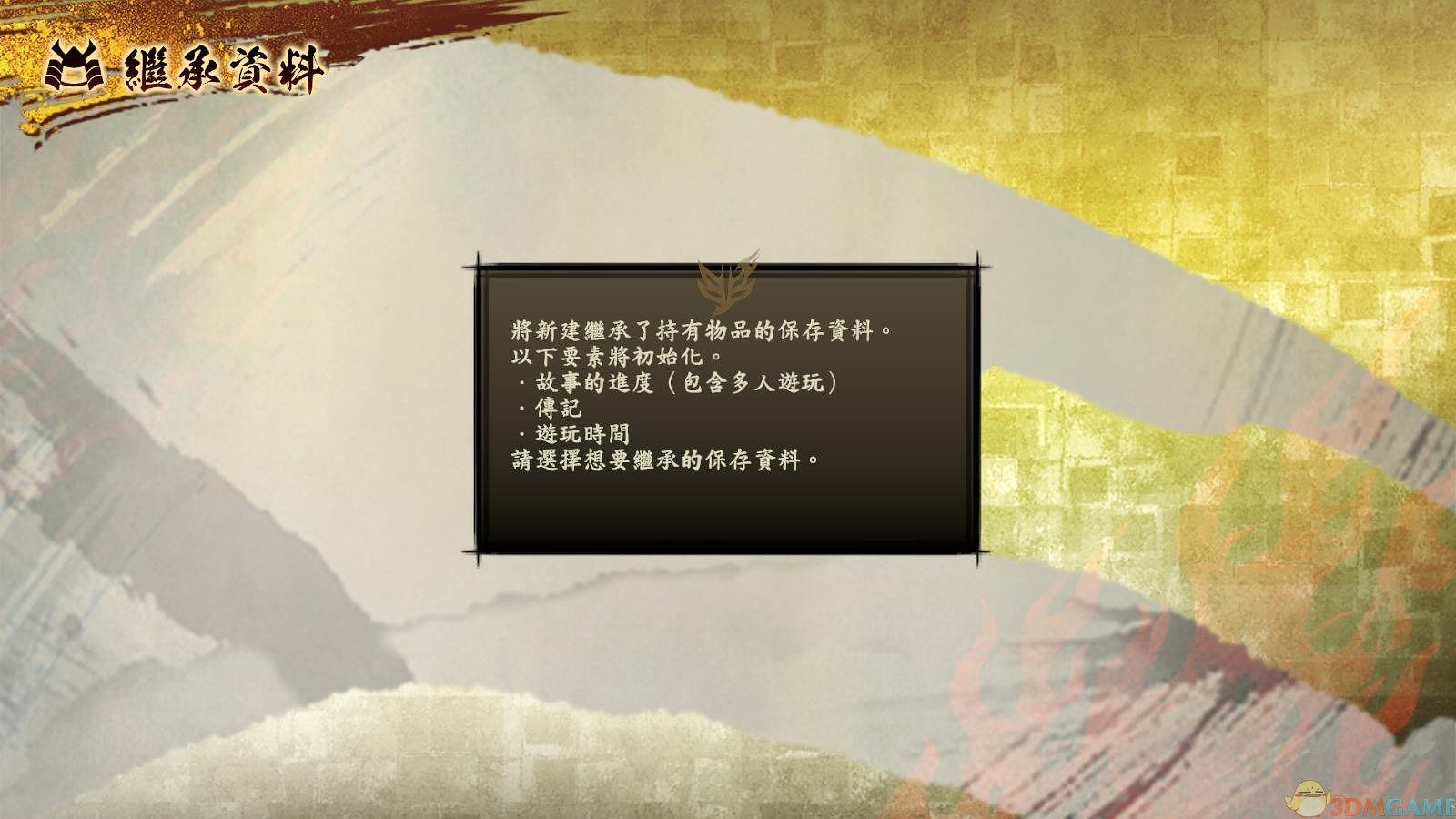 讨鬼传极 3号(v1.0.2.H)升级档+DLC+破解补丁[3DM]