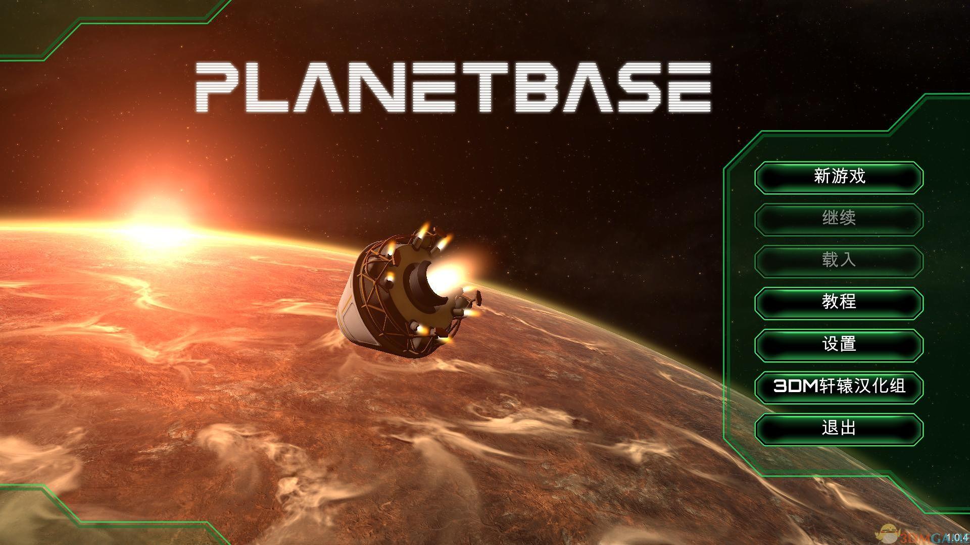 《星球基地》v1.1.3免安装中文版