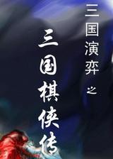 新三国棋侠传 简体中文硬盘版