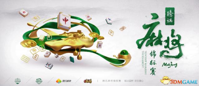 腾讯《欢乐麻将》TMT锦标赛26日开启 角逐百万奖金
