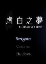 虚白之梦 简体中文免安装版