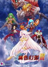 风色幻想3:罪与罚的镇魂歌 繁体中文硬盘版
