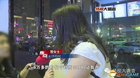 长沙天价理发店被罚12万:15分钟竟忽悠顾客3.8万