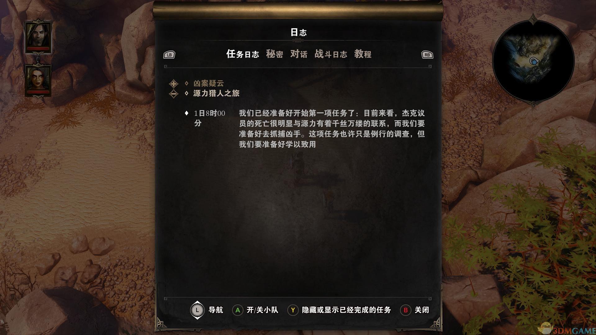 神界3:原罪 正式版 v1.0.252升级档+破解补丁[3DM]