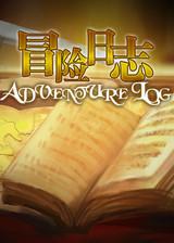 冒险日志 启程之章 简体中文免安装版