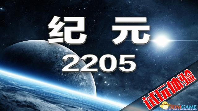 纪元2205 试玩体验实况解说视频 纪元2205怎么玩